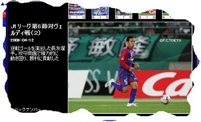 20080412fctokyo.JPG