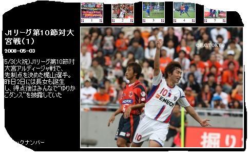 20080503fctokyo.jpg