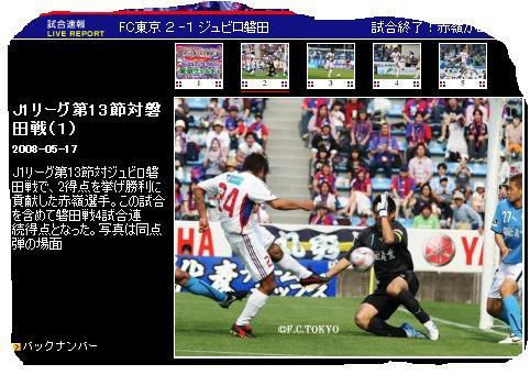 20080517fctokyo.jpg